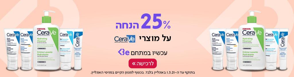 20% הנחה על מגוון מוצרי CERAVE. בתוקף עד ה-1.3.21 באונליין בלבד. בכפוף למגוון הקיים בסניפי האונליין. בתוקף עד ה-1.3.21 באונליין בלבד. בכפוף למגוון הקיים בסניפי האונליין.