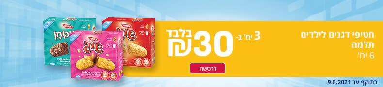 """חטיפי דגנים לילדים תלמה 3 יח' ב-30 ש""""ח. בתוקף עד 9.8.2021"""