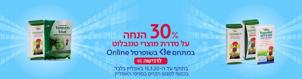 30% הנחה על סדרת מוצרי טננבלוט במתחם Be בשופרסל אונליין בתוקף עד ה 15.3.20 באונליין בלבד. בכפוף למגוון הקיים בסניפי האונליין
