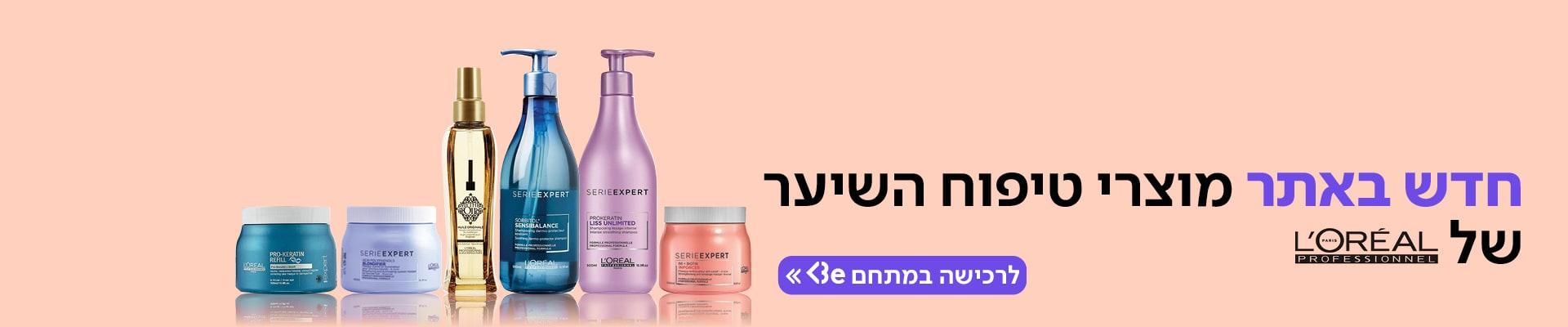 חדש באתר מוצרי טיפוח לשיער של L'Oreal Professionnel! עכשיו במתחם Be בשופרסל אונליין>>