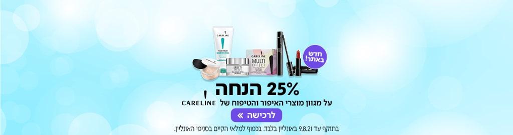 25% הנחה על מגוון מוצרי האיפור וטיפוח הפנים של קרליין. בתוקף עד 9.8.21 באונליין בלבד. בכפוף למלאי הקיים בסניפי האונליין. לרכישה >>