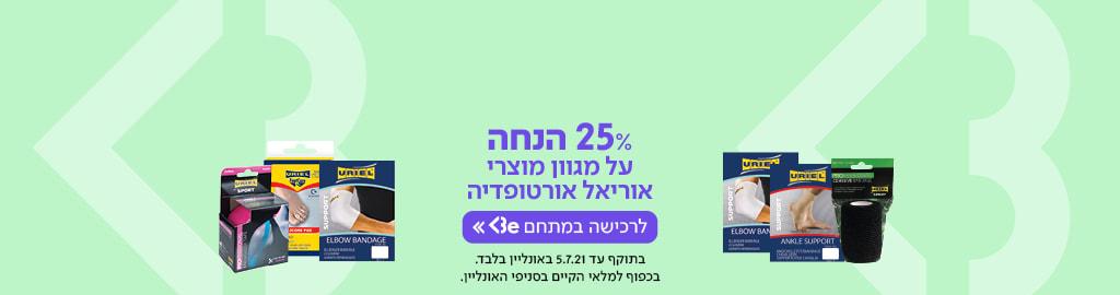 25% הנחה על מגוון מוצרים של אוריאל אורטופדיה. בתוקף עד 5.7.21.21 באונליין בלבד. בכפוף למלאי הקיים בסניפי האונליין. הכנסו למתחם Be לרכישה>>