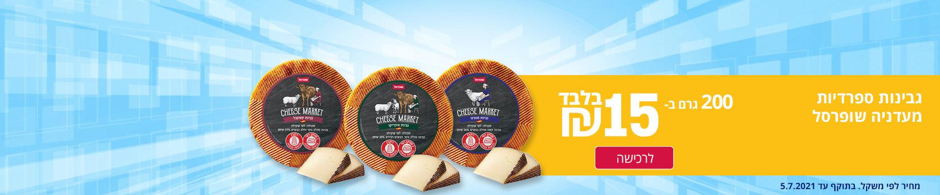 גבינות ספרדיות מעדנייה שופרסל 200 גרם ב- 15 ₪ בלבד לרכישה מחיר לפי משקל . בתוקף עד 5.7.2021