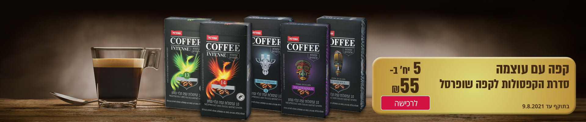 קפה עם עוצמה סדרת הקפסולות לקפה שופרסל 5 יח' ב-55 ₪ 10 קפסולות למארז לרכישה בתוקף עד 9.8.2021