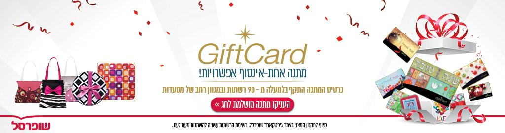 GIFTCARD מתנה אחת – אינסוף אפשרויות! כרטיס המתנה התקף בלמעלה מ-90 רשתות ובמגוון רחב של מסעדות העניקו מתנה מושלמת לחג>> כפוף לתקנון המצוי באתר גיפטקארד שופרסל. רשימת הרשתות עשויה להשתנות מעת לעת