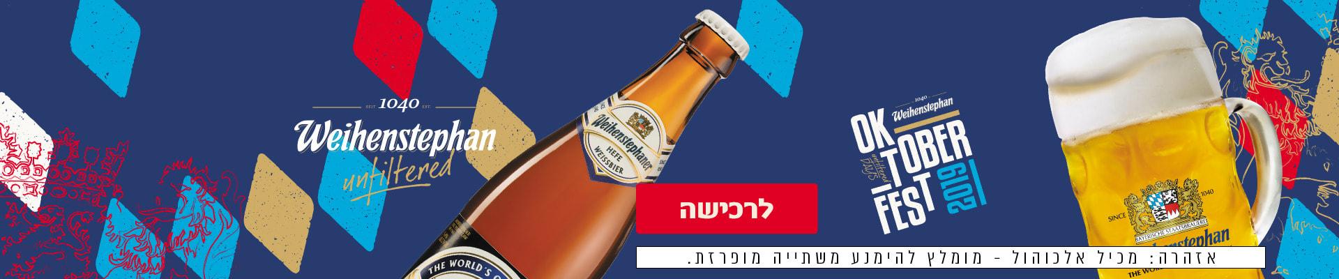 WEIHENSTEPHAN לרכישה. אזהרה: מכיל אלכוהול- מומלץ להימנע משתייה מופרזת.