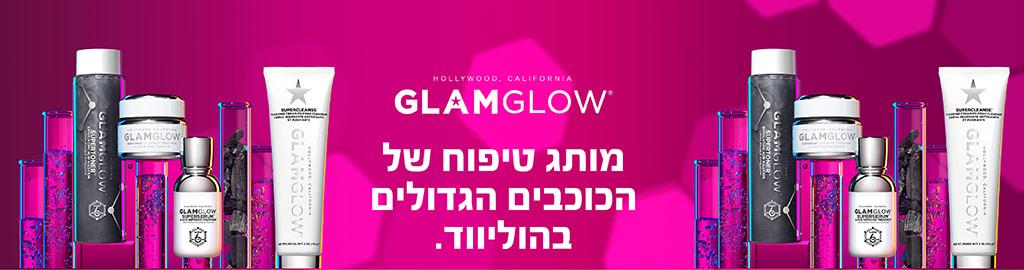 גלאם גלאו מותג הטיפוח של הכוכבים הגדולים בהוליווד. לעור פנים סקסי וזוהר ברגע