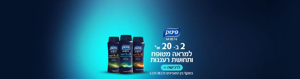 פינוק MEN למראה מטופח ותחושת רעננות 2 ב- 20 ₪ * לרכישה בתוקף בין התאריכים 1.2.21-28.2.21