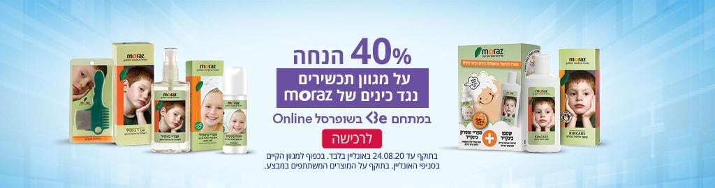 40% הנחה על מגוון תכשירים נגד כינים של מורז במתחם Be  בשופרסל Online, לרכישה בתוקף עד 24.08.20 באונליין בלבד. בכפוף למגוון הקיים בסניפי האונליין. בתוקף על המוצרים המשתתפים במבצע.