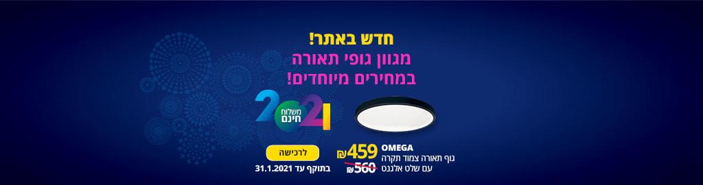 נובמבר ONLINE - מגוון נורות וגופי תאורה OMEGA במחירים מטורפים ומשלוח חינם.