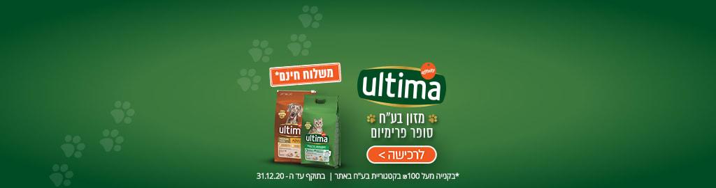 """ULTIMA מזון בע""""ח סופר פרימיום – משלוח חינם בקנייה מעל 100 ₪. בקטגוריית בע""""ח באתר. בתוקף עד 31.12.20."""
