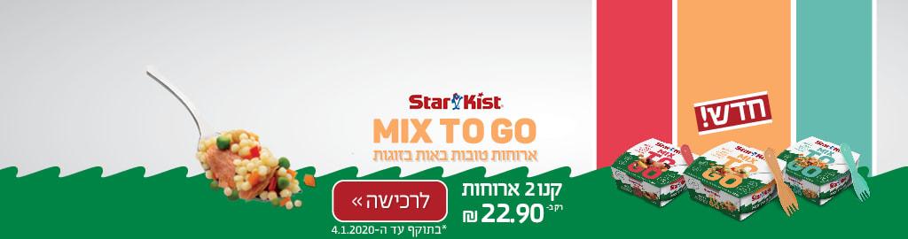 STARKIST MIX TO GO ארוחות טובות באות בזוגות קנו 2 ארוחות רק ב- 22.90 ₪. בתקוף עד 4.1.2020