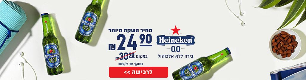 HEINEKEN 0.0 בירה ללא אלכוהול. מחיר השקה מיוחד 24.90 ₪ במקום 30.90 ₪ . בתוקף עד 30.9.2019