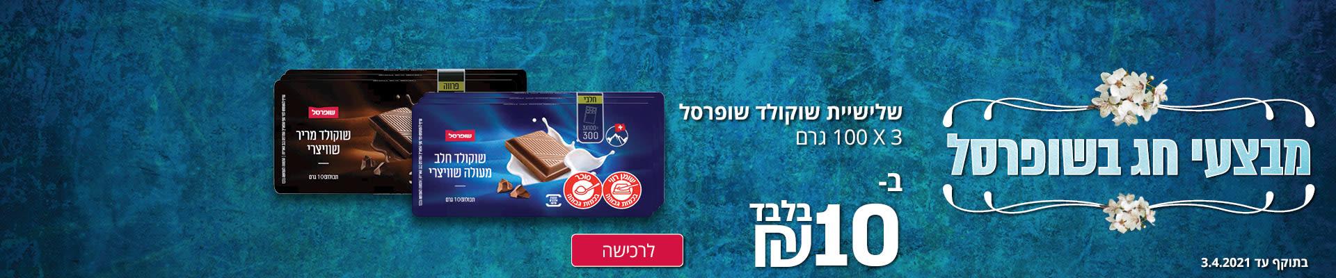 מבצעי חג בשופרסל שלישיית שוקולד שופרסל 3X100 גרם ב- 10 ₪ בלבד לרכישה בתוקף עד 3.4.2021