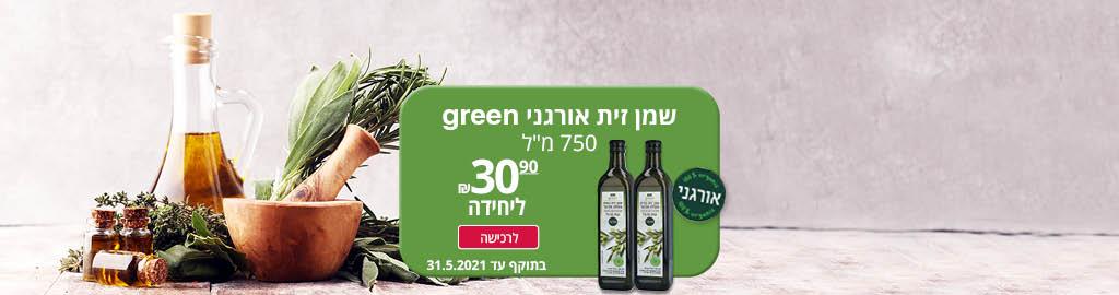 """שמן זית אורגני GREEN 750 מ""""ל 30.90 ₪ ליחידה לרכישה בתוקף עד 31.5.2021"""
