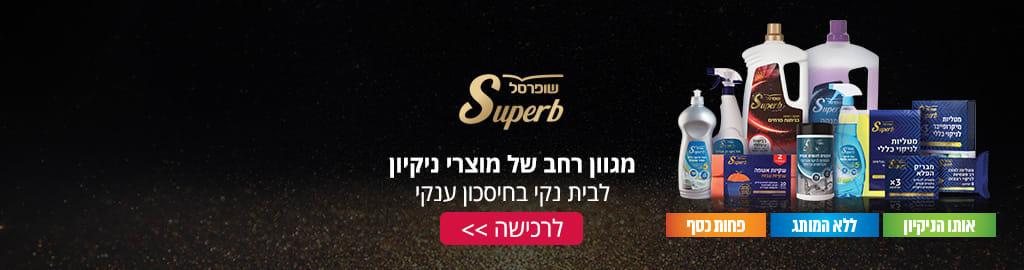 שופרסל סופרב- מגוון רחב של מוצרי ניקיון. לבית נקי בחיסכון ענקי. לרכישה>>