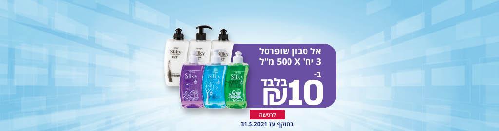 """אל סבון שופרסל 3 יח'X500 מ""""ל ב- 10 ₪ בלבד לרכישה בתוקף עד 31.5.2021"""