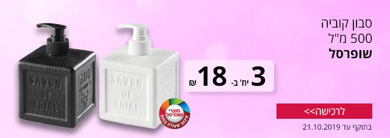 """סבון קוביה 500 מ""""ל של שופרסל 3 יחידות ב- 18 ₪. בתוקף עד 21.10.2019."""