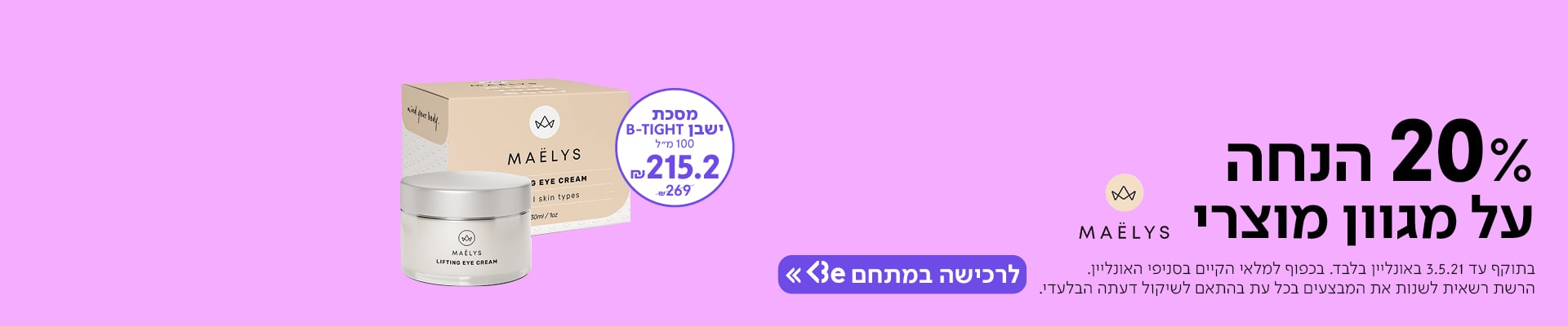 20% הנחה על מגוון מוצרי מאליס עכשיו במתחם Be>>  בתוקף עד 3.5.21 באונליין בלבד. בכפוף למלאי הקיים בסניפי האונליין . הרשת רשאית לשנות את המבצעים בכל עת בהתאם לשיקול דעתה הבלעדי.