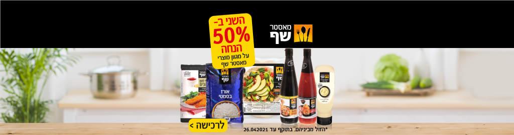 מאסטר שף מבצע! השני ב-50% על מגוון מוצרי מאסטר שף לרכישה  בתוקף עד ה-26.4.21