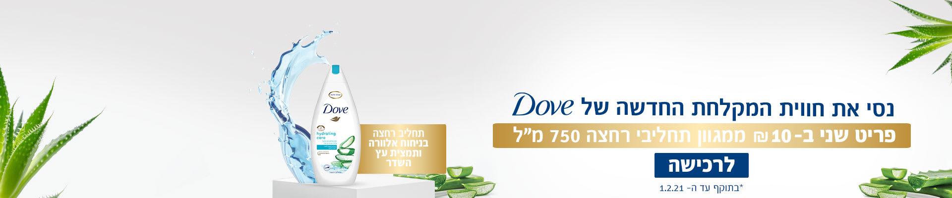 """נסי את חווית המקלחת החדשה של DOVE בניחוח אלוורה ותמצית עץ השדר פריט שני ב- 10 ₪ ממגוון תחליבי רחצה 750 מ""""ל לרכישה *בתוקף עד ה- 1.2.21"""
