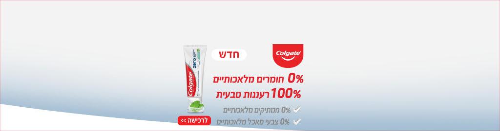 חדש Colgate 0% חומרים מלאכותיים 100% רעננות טבעית 0% ממתקים מלאכותיים 0% צבעי מאכל מלאכותיים לרכישה