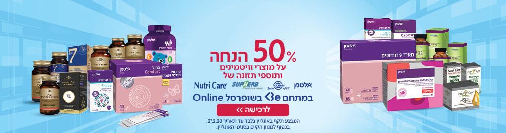 50% הנחה על מוצרי וויטמינים ותוספי תזונה של אלטמן, סולגאר, סופהרב ונוטרי קאר
