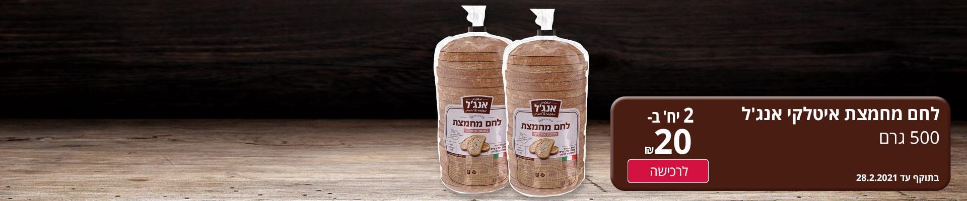 לחם מחמצת איטלקי אנג'ל 500 גרם 2 יח' ב- 20 ₪ לרכישה בתוקף עד 28.2.2021
