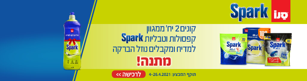 סנו SPARK קונים 2 יח' ממגוון קפסולות וטבליות SPARK למדיח ומקבלים נוזל הברקה מתנה! לרכישה תוקף המבצע 4-26.4.2021