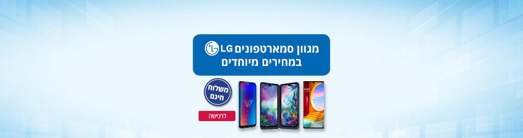 מגוון סמארטפונים LG במחירים מיוחדים. משלוח חינם