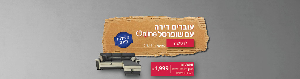1024-270-maavar-salon3.jpg