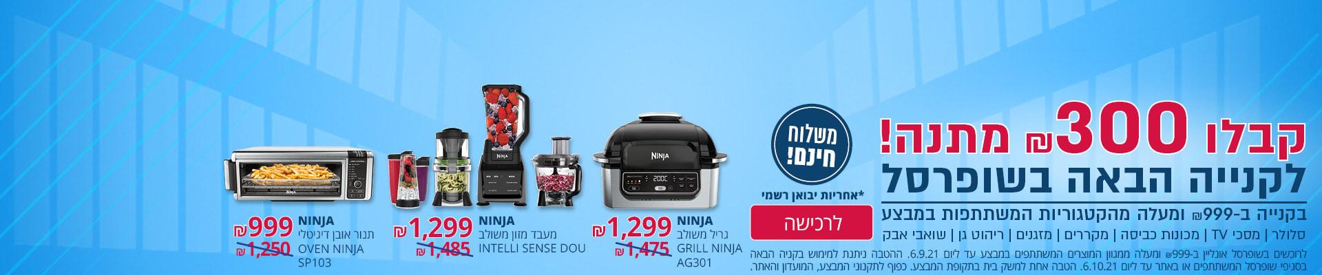 גם מוצרי NINJA? כן! לקנות מכל העולמות NINJA בלנדר מבשל חם/קר HOT&COLD 699₪ נינג'ה גריל חשמלי 1099 ₪NINJA נינג'ה מעבד מזון מקצועי  549₪ משלוח חינם  יבוא רישמי בתוקף עד 1.8.2021