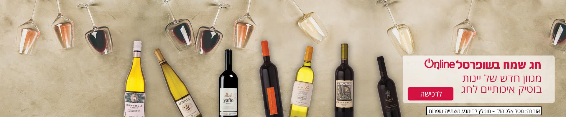 חג שמח בשופרסל online. מגוון חדש של יינות בוטיק איכותיים לחג. אזהרה: מכיל אלכוהול – מומלץ להימנע משתייה מופרזת.