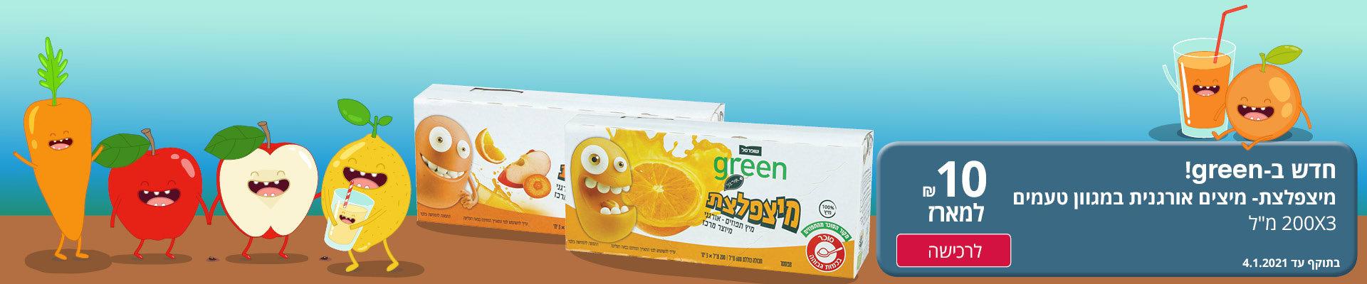 """חדש ב- green ! מיצפלצת - סדרת מיצים אורגנית במגוון טעמים 3*200 מ""""ל ב-10 ₪ למארז. בתוקף עד 31.12.2020"""
