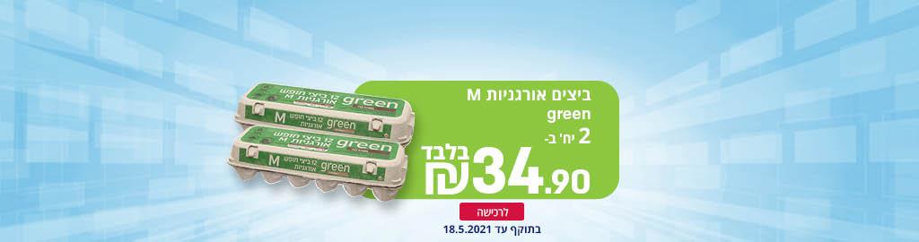 ביצים אורגניות M GREEN 2 יח' ב- 34.90 ₪ בלבד לרכישה בתוקף עד 18.5.2021