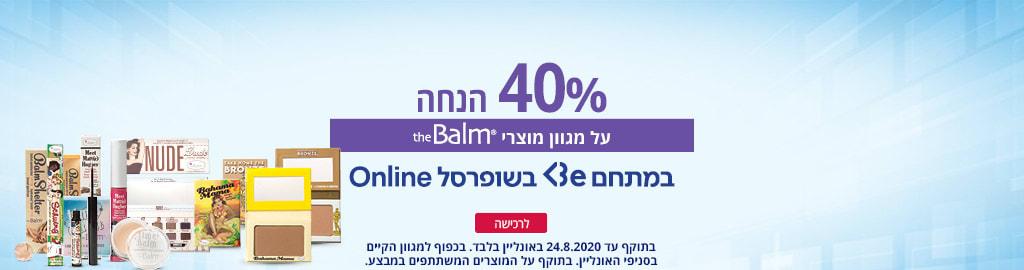 HAPPY SUMMER40% הנחה על מגוון מוצרי THE BALM במתחם BE בשופרסל online. בתוקף עד 24.8.2020. באונליין בלבד. בכפוף למגוון הקיים בסניפי האונליין. בתוקף על המוצרים המשתתפים במבצע.