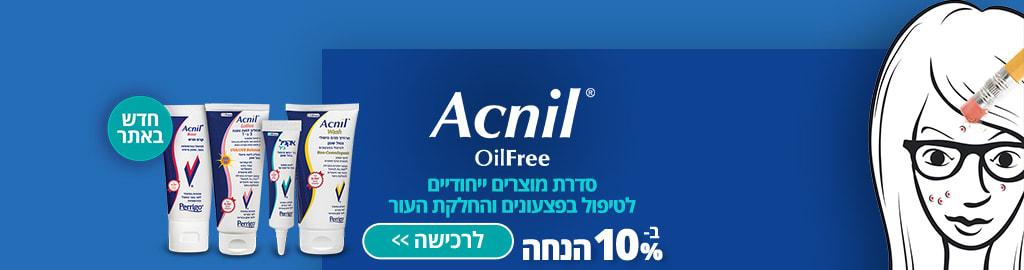 חדש באתר! סדרת מוצרים ייחודיים לטיפול בפצעונים ולהחלקת העור של אקניל. עכשיו ב10% הנחה. בתוקף עד 5.7.21 באונליין בלבד. לרכישה במתחם Be>>