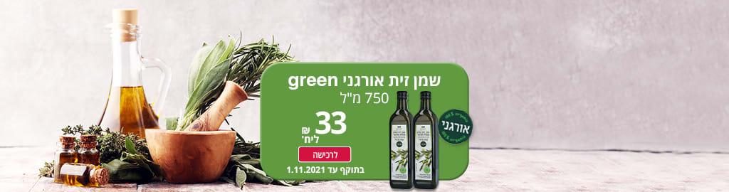 """שמן זית אורגני Green 750 מ""""ל ב- 33 ₪. בתוקף עד 1.11.2021"""