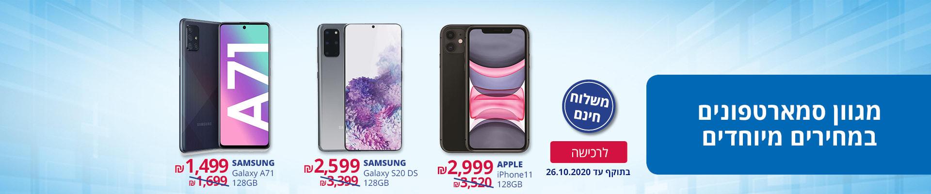 מגוון סמארטפונים במחירים מיוחדים ומשלוח חינם: GALAXY S20 DS 128GB ב-2599 ₪, Iphone 11 128GBב-2999 ₪, SAMSUNG A71 128GB ב-1499 ₪. בתוקף עד 26.10.2020