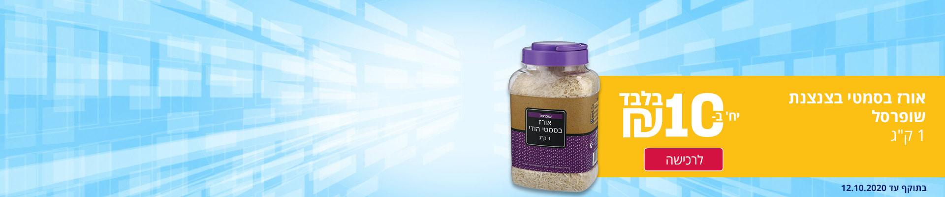 """מבצעי חג בשופרסל: אורז בסמטי בצנצנת שופרסל 1 ק""""ג ב- 10 ₪. בתוקף עד 12.10.2020"""