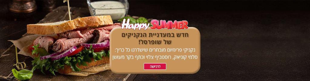 HAPPY SUMMER: חדש במעדניית הנקניקים של שופרסל: נקניקי פרימיום מובחרים שישרדו כל כריך, סלמי קוניאק, רוסטביף צלוי וכתף בקר מעושן