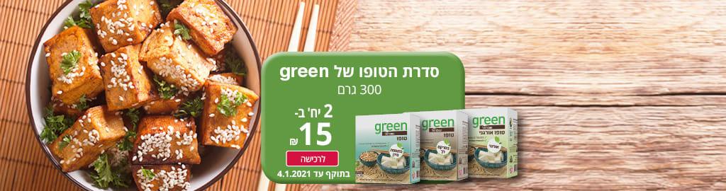 סדרת הטופו של green 300 גרם 2 יחידות ב 15 ₪. בתוקף עד 4.1.2020
