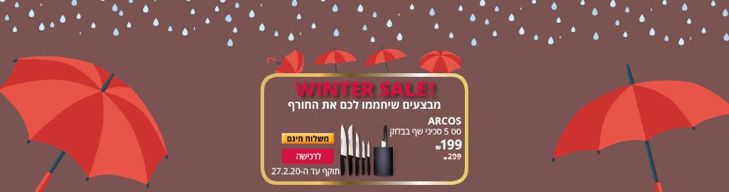 WINTER SALE מבצעים שיחממו לכם את החורף: סט 5 סכיני שף בבלוק ARCOS ב- 199 ₪, סט 6 סכיני שף NITZA ARCOS ב- 149 ₪ ומשלוח חינם. בתוקף עד 27.2.2020.