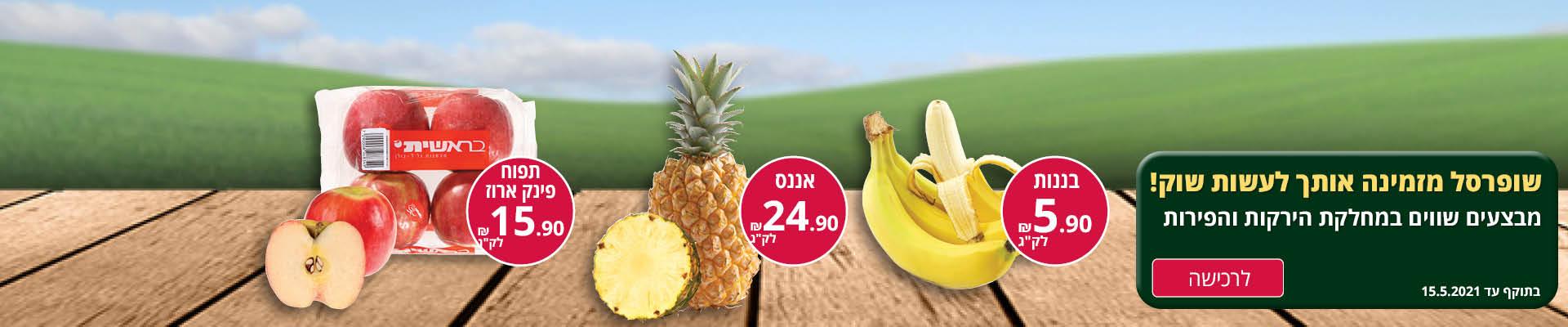 """שופרסל מזמינה אותך לעשות שוק! מבצעים שווים במחלקת הירקות והפירות בננות 5.90 ₪ לק""""ג אננס 24.90 ₪ לק""""ג תפוח פינק ארוז 15.90 ₪ לק""""ג לרכישה בתוקף עד 15.5.2021"""