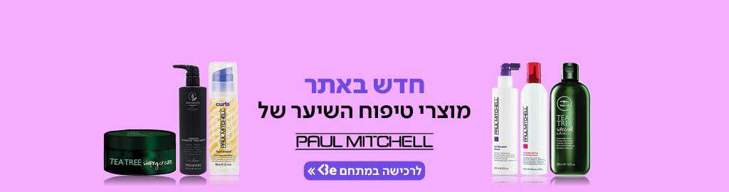 חדש באתר מוצרי טיפוח לשיער של פול מיטשל! עכשיו במתחם Be בשופרסל אונליין>>