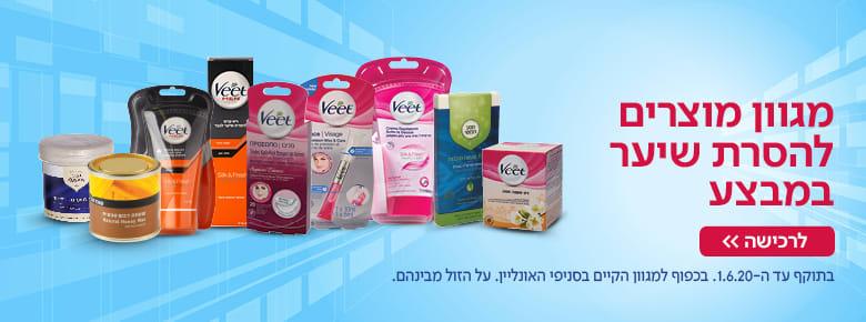מגוון מוצרים להסרת שיער במבצע במתחם BE  בשופרסל אונליין בתוקף עד ה1.6. בכפוף למגוון הקיים בסניפי האונליין.