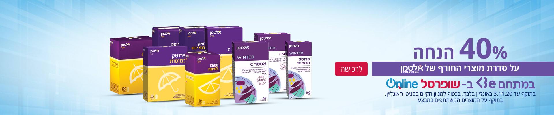 40% על סדרת מוצרי החורף של אלטמן בתוקף עד 3.11.20 באונליין בלבד. בכפוף למגוון הקיים בסניפי האונליין. בתוקף על המוצרים המשתתפים במבצע