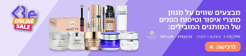 מבצעים שווים על מגוון מוצרי האיפור וטיפוח הפנים