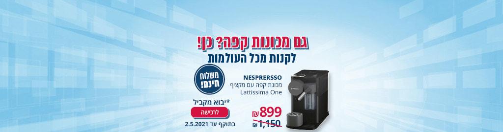 גם מכונות קפה? כן!לקנות מכל העולמות DELONGHIמכונת קפה טוחנת 1499₪ NESPRESSOמכונת קפה עם מקציף1199₪ NESPRESSO מכונת קפה899₪ משלוח חינם *יבוא מקביל תוקף-2.5.2021