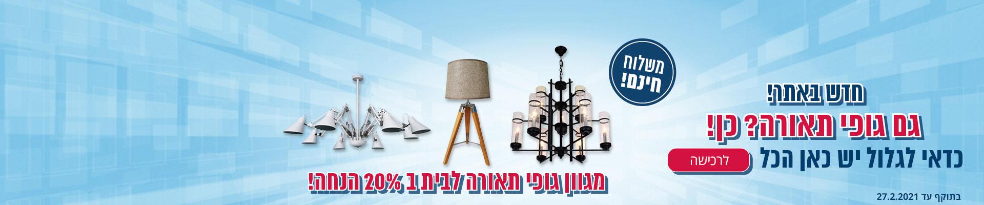 חדש באתר! מגוון גופי תאורה דקורטיביים לבית ב20% הנחה! לרכישה משלוח חינם בתוקף עד 27.2.2021